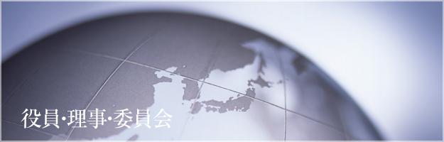 役員・理事・委員会の組織図